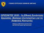 ΟΡΙΖΟΝΤΕΣ 2020 - 1η Εθνική Συνάντηση Εργασίας, Βασικών