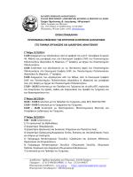 Πρόγραμμα Εξωτερικής Αξιολόγησης του Τμήματος Οργάνωσης και