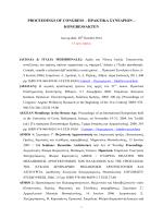 proceedings of congress – πρακτικα συνεδριων