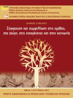 EFPP-AthensConferenceAnnouncementGR
