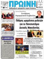 Πλήρης ωριµότητα µελετών για το Πανεπιστήµιο ∆υτικής Μακεδονίας