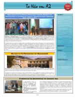Τα Νέα του Α2 - 1ο Πρότυπο Πειραματικό Γυμνάσιο Θεσσαλονίκης