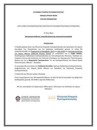 7 ο σεμινάριο - ελληνικη εταιρεια εγκληματολογιας