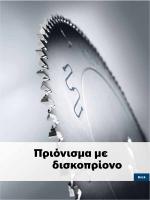 Πριόνισμα με δισκοπρίονο - Ηλεκτρικά εργαλεία Bosch