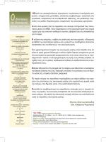 Οι Επιπτώσεις της Οικονοµικής Κρίσης στην Υγεία
