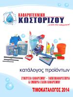 kostorizos-catalog-2014