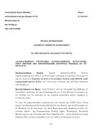 Αναπτυξιακή Νομού Ημαθίας - Αναπτυξιακή Ανώνυμη Εταιρία Ο.Τ.Α