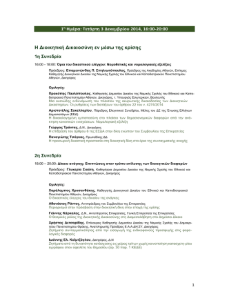3 και 4 ΔΕΚΕΜΒΡΙΟΥ 2014, στο Νομικό Συμβούλιο του