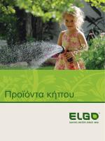 Προϊόντα κήπου
