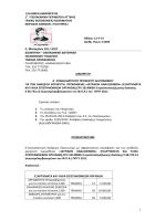 επαν.διαγ.ιατρικων αναλωσιμων(εξαρτ.και υλικα επιστημ.οργ.)