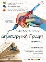 Untitled - Πανεπιστήμιο Δυτικής Μακεδονίας