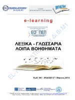 E-learning Οδηγός Σπουδαστή - EL