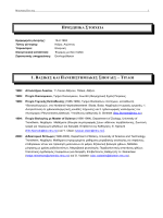 Βιογραφικό σημείωμα - Τμήμα Βιολογίας Πανεπιστημίου Πατρών