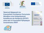 Πρακτική Εφαρμογή του Ευρωπαϊκού Συστήματος Πιστωτικών