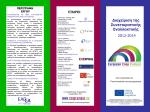 スライド 1 - EUCoopC