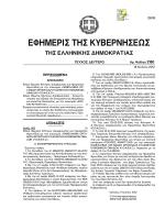 ΦΕΚ Β/2160/18.07.2012