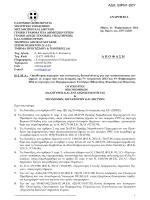 οικ 1077.pdf