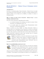 ΦΥΛΛΟ ΕΡΓΑΣΙΑΣ 1 – Βασικές Έννοιες & Κατηγορίες Δικτύων