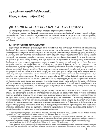 30. μ2. (8).η πολιτική του Michel Foucault.pm