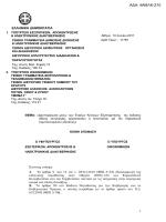 παρασκευη γλευκουσ.pdf - Υπουργείο Εσωτερικών Δημόσιας