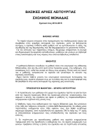 Εσωτερικός κανονισμός λειτουργίας του Σχολείου