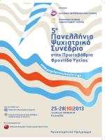 Πανελλήνιο Ψυχιατρικό Συνέδριο - Ελληνική Εταιρεία Γενικής