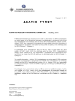 Ιούλιος 2014 - Autoblog.gr