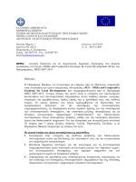 Ανοικτή Επιστολή για τη Διοργάνωση Δημόσιας Συζήτησης στο