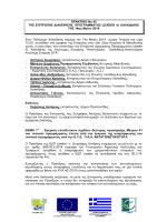 """""""προσέγγιση LEADER"""" Χαλκιδικής.pdf"""