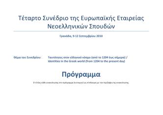(από το 1204 έως σήμερα) / Identities in the Greek world