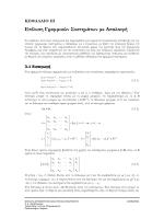 Επίλυση Γραμμικών Συστημάτων με Απαλοιφή