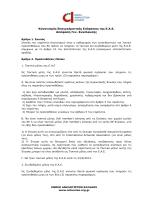 Κανονισμός Επαγγελματικής Επάρκειας της Ε.Α.Ε. Απόφαση Γεν