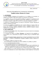 2014.ε5 σωληνες υδρευσης ιαλυσου