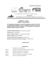 « Φ Α Ρ Ι Σ - Kalamata Dance Festival