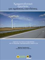 ολόκληρο το βιβλίο - Μιχάλης Τρεμόπουλος