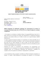 Αποθήκευση εγγράφου - Μονάδα Οργάνωσης της Διαχείρισης