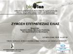 ΖΥΜΩΣΗ ΕΠΙΤΡΑΠΕΖΙΑΣ ΕΛΙΑΣ.pdf - Bio