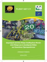 Ιούνιος 2012 - Nature Conservation Unit