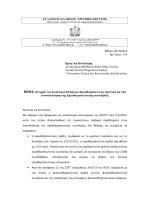 συννημένο 4 - Σύλλογος Ελλήνων Εργοθεραπευτών