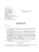 Πρόγραμμα Εκλογής Βουλευτικών Εκλογών 25ης Ιανουαρίου 2015