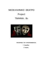 ΝΕΟΕΛΛΗΝΙΚΟ ΘΕΑΤΡΟ Project ΤΜΗΜΑ : B3
