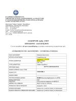 διακηρυξη 2/2015 φιλτρα αιμοκαθαρσης