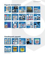 Χημικά συνεργείων Οικοδομικά χημικά