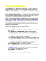 ΑΡΧΙΤΕΚΤΟΝΙΚΟ ΧΡΩΜΑ 4o ΕΞΑΜΗΝΟ PDF