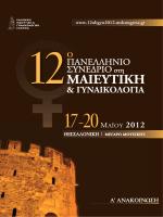 ΜΑΙΕΥΤΙΚΗ - Ελληνική Εταιρεία Παθολογίας Τραχήλου και