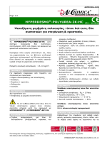 HYPERDESMO -POLYUREA-2Κ-HC