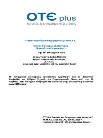 2. Ετήσιες Οικονομικές Καταστάσεις OTEplus S.A. σύμφωνα με τα