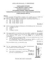 Χημεία - Βιοχημεία