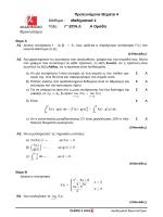 Προτεινόμενα Θέματα 4 Μάθημα : Μαθηματικά 1 ΑΚΑΔΗΜΑΪΚΟ