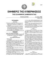 ΦΕΚ 1452 - Ελληνικό Κέντρο Κινηματογράφου